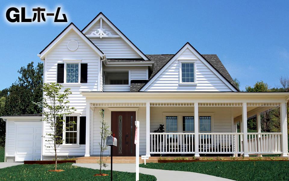 GLホームアメリカンライフ住宅